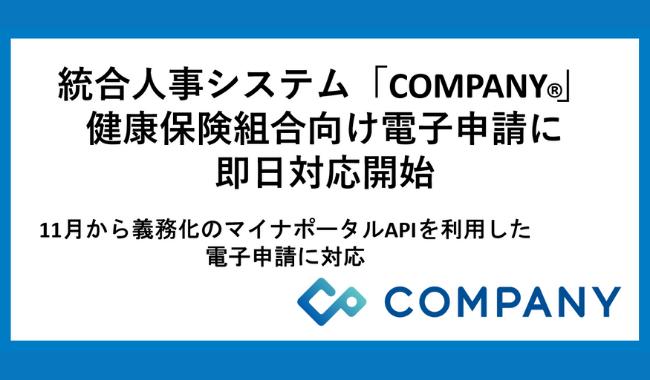 電子申請 健康保険 【予告】「健康保険組合」の電子申請対応ツールの提供に関しまして(2021年5月31日再追記)
