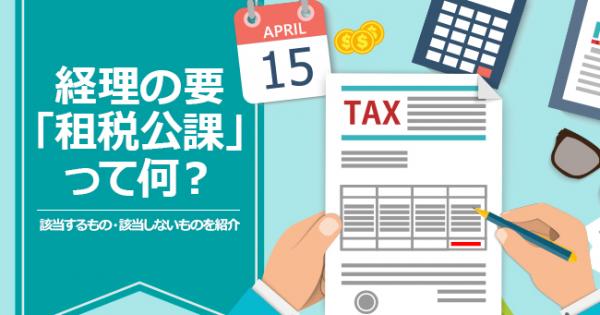 経理の要「租税公課」って何?該当するもの・該当しないものを紹介 ...