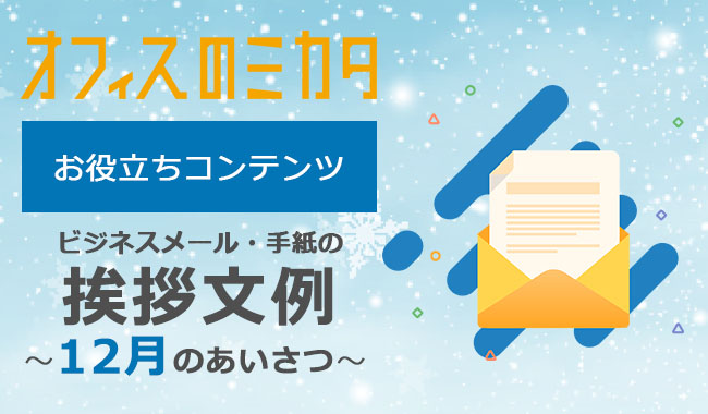 手紙 挨拶 年末 ご 12月に使う季節・時候の挨拶